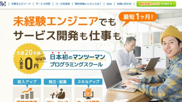 侍エンジニア塾トップページ