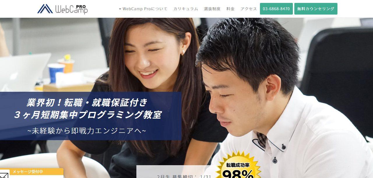 WEB CAMP PRO