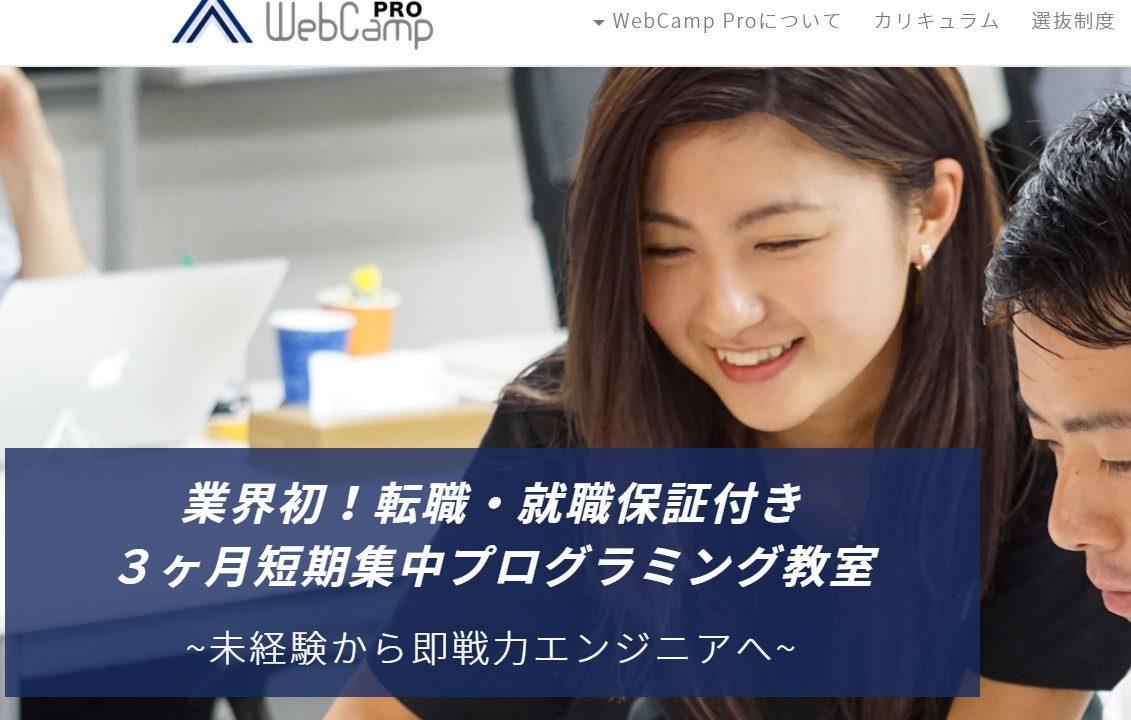 WebcampPro