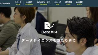 DATA MIX(データミックス)