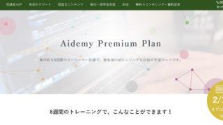 Aidemy Premium