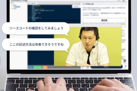 CodeCampマンツーマン