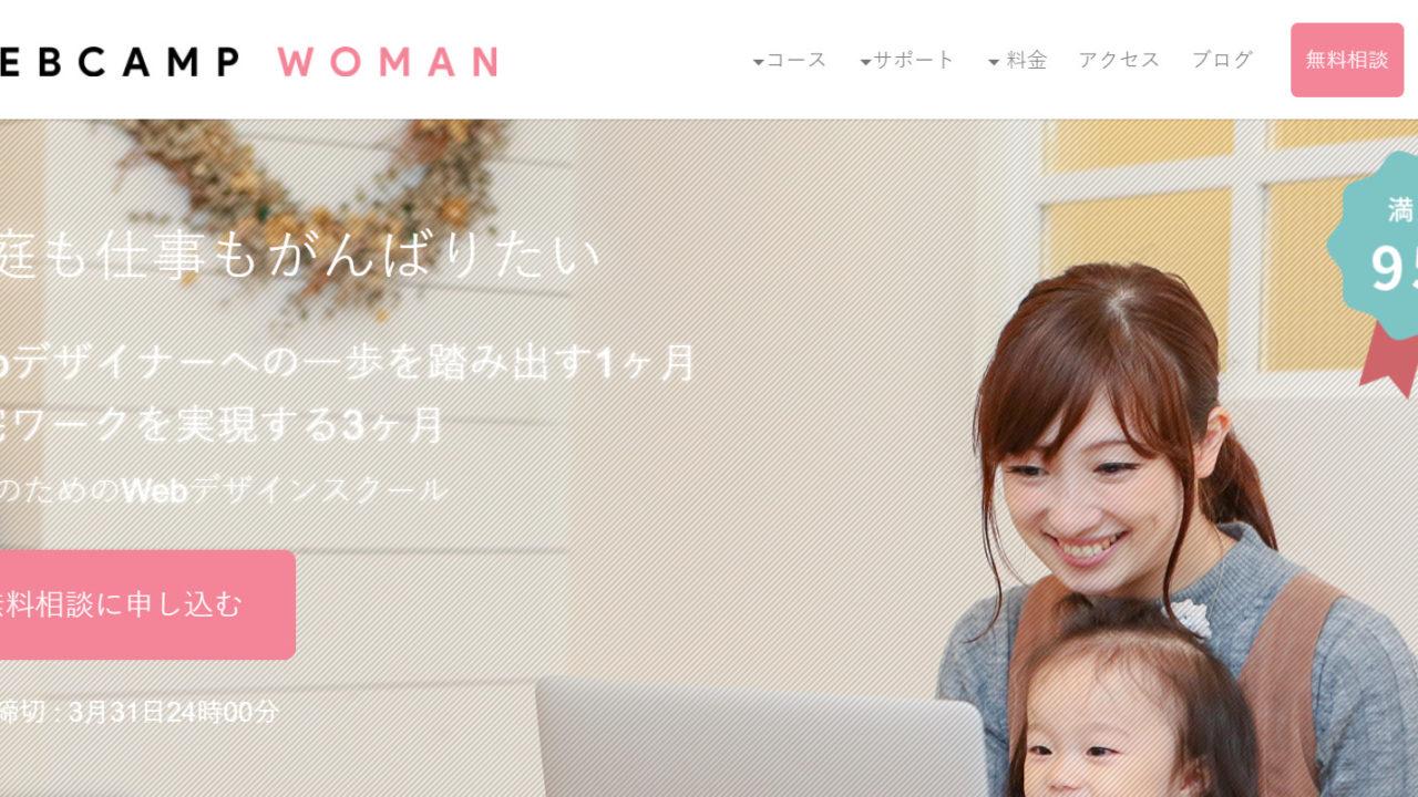 webcamp,ママコース,mama