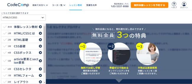 Codecamp無料体験レッスン画面