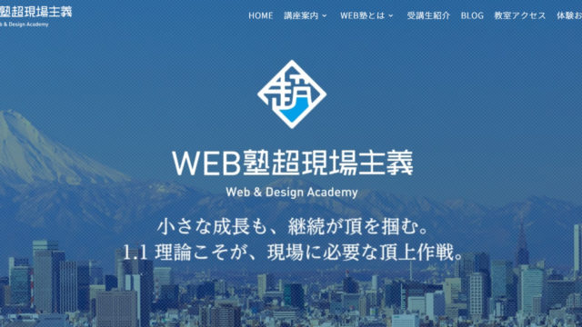 WEB超現場主義