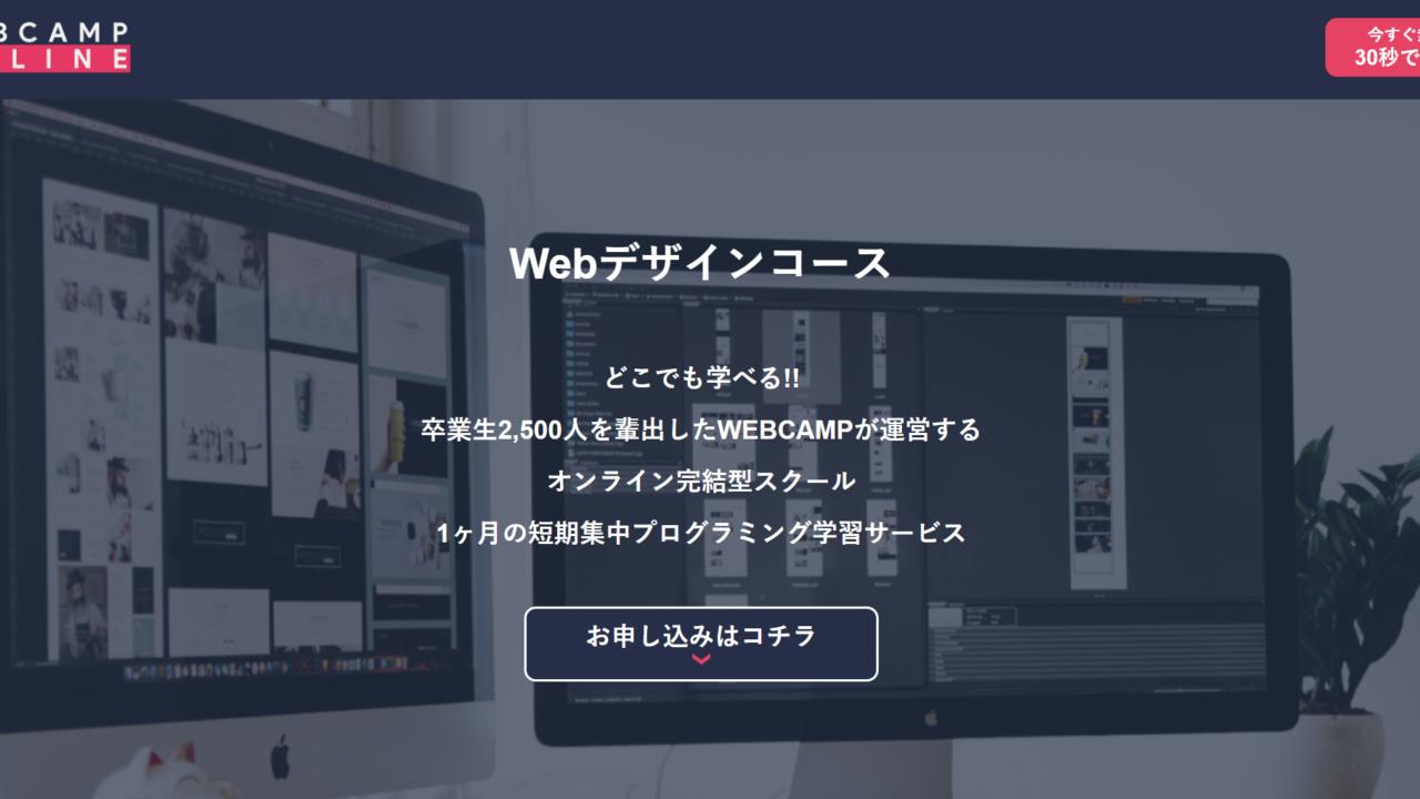 WEBCAMP ONLINE,オンライン,