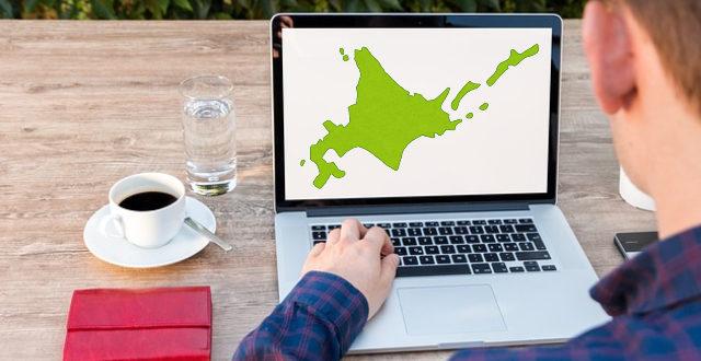 北海道おすすめプログラミングスクール